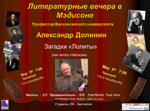 Poster for Dolinin lecture featuring picture of Dolinin, book covers, picture of Pushkin, and picture of Nabokov.